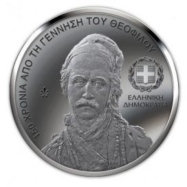 5 Euro Grece 2020 - Naissance du Peintre Théophilos